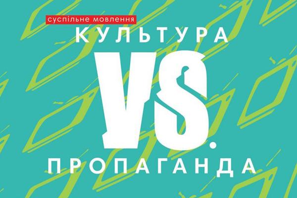 Ткаченко та Аласанія дискутуватимуть про суспільне мовлення