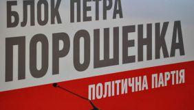 Фракція БПП вирішила підтримати законопроект про суспільне мовлення з урахуванням зауважень Томенка