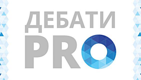 На Першому національному стартує ток-шоу «Дебати. PRO»