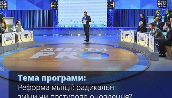 У «Дебатах PRO» обговорять реформу міліції