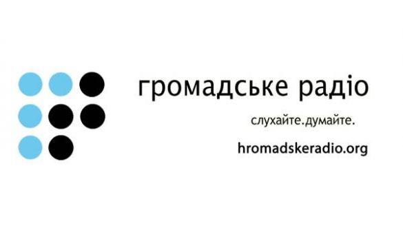 «Громадське радіо» почало ефірне мовлення в УКХ-діапазоні в Києві й області
