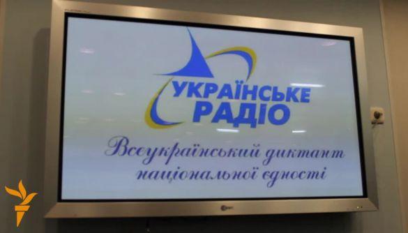 XV диктант національної єдності вперше транслюватиметься на радіо й телебаченні