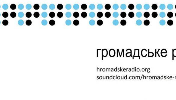 «Громадське радіо» розпочало ефірне мовлення на Донбасі