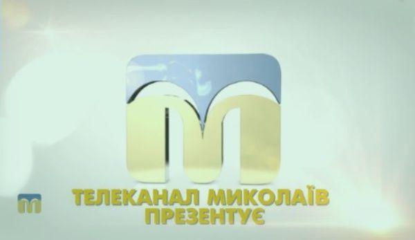 Миколаївська ОДТРК припинила реєстрацію як юридична особа