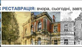 У Львові 28 травня – презентація ідеї нового проекту «UA:Перший» «Реставрація»