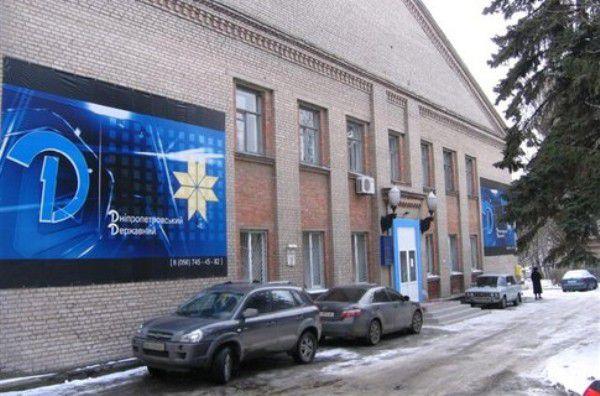 Дніпропетровська ОДТРК припинила реєстрацію як юридична особа