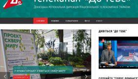 Сайти філій НТКУ: для глядачів чи для піару керівників каналів і влади?
