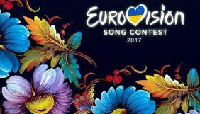 Визначення міста-господаря «Євробачення-2017» перенесли на невизначений термін