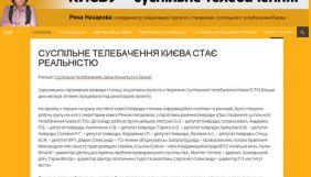 Проект «Суспільного телебачення Києва» суперечить законодавству – департамент Київської міськради