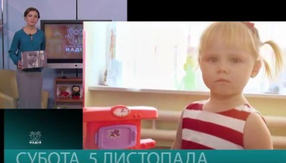 На Луганській філії НТКУ відродили передачу, що допомагає дітям-сиротам знайти сім'ю