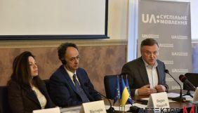 Національна суспільна телерадіокомпанія України буде зареєстрована у другій декаді січня 2017 року – Олег Наливайко