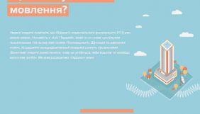 «Детектор медіа»  запустив лонгрід «Все про суспільне мовлення в Україні»