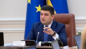 Гройсман пообіцяв ухвалити статут ПАТ НСТУ 26 грудня