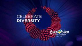У НСТУ відповіли на критику логотипу «Євробачення-2017»: ЄМС і колишня НТКУ на конкурсі вибирали проект креативної концепції