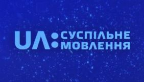 Опубліковано Положення про конкурс з обрання голови та членів правління ПАТ НСТУ (ТЕКСТ ПОЛОЖЕННЯ)