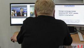 Оприлюднено Умови проведення конкурсу на голову правління ПАТ НСТУ (ТЕКСТ УМОВ)