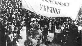 На Першому каналі Українського радіо стартує спецпроект «Лекторій: Сто років Українській Революції»