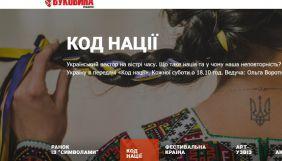 Радіо «Буковина» зайняло другу позицію у рейтингу найпопулярніших радіостанцій у Чернівцях