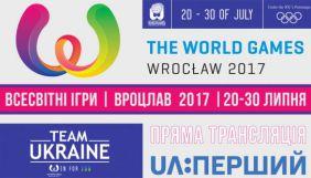 На «UA:Перший» стартує десятиденний марафон трансляцій Всесвітніх ігор-2017