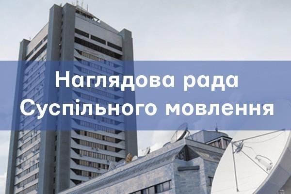 Ухвалено Положення про Ревізійну комісію, яка контролюватиме фінансово-господарську діяльність НСТУ