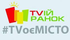 Ранкове шоу «TVій Ранок» об'єднало Чернівецьку, Хмельницьку та Тернопільську філії НСТУ