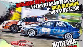 «Лтава» покаже етап кільцевих перегонів Ltava Attack Series 17