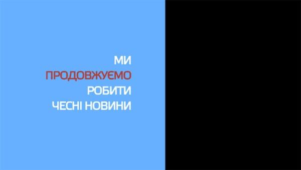 «UA: Перший» в ефірі проводить акцію проти недофінансування суспільного мовника