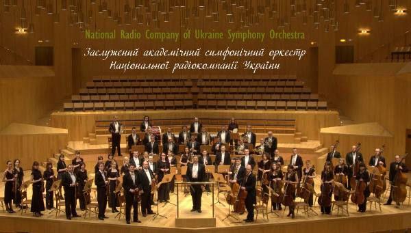 29 жовтня – концерт «Жовта Ріка» симфонічного оркестру «Українського радіо» та диригента з Китаю