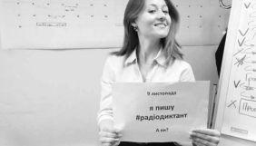 2 листопада – прес-конференція про XVII Всеукраїнський радіодиктант Національної єдності на «Українському радіо»