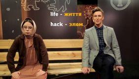 Програма «Лайфхак українською» звучатиме на «Українському радіо» та радіостанціях США
