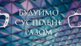 Оголошено менеджерів і продюсерів філій НСТУ (ОНОВЛЮЄТЬСЯ)