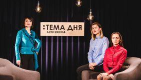 Чернівецька філія Суспільного розпочала випуск підсумкової програми «Тема дня: Буковина»
