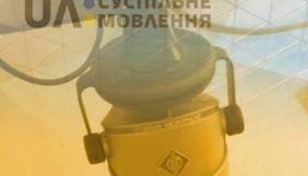 До 1 березня закриють місцеві музичні FM-радіостанції НСТУ та оновлять сітку мовлення на обласних радіо – Хоркін