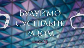 19 січня – прес-конференція, присвячена першій річниці створення НСТУ
