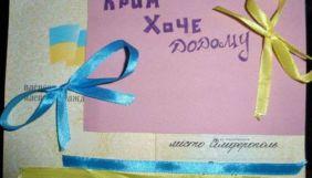 «UA: Крим» та «UA: Перший» покажуть телемарафон та спецпроект до Дня спротиву Криму російській окупації