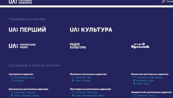 Чи знають в Україні, що таке Суспільне мовлення, та чи можна йому довіряти?