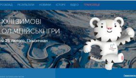 Олімпіада та Паралімпіада підвищили рейтинги «UA: Першого». Глядачі найкраще дивилися біатлон і фрістайл