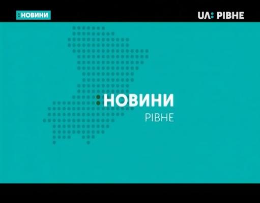Суспільний телеканал РТБ вийшов в ефір із логотипом «UA: Рівне»