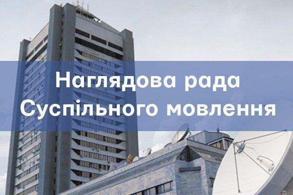 Наглядова рада Суспільного мовлення схвалила пропозиції щодо зміни моделі фінансування НСТУ