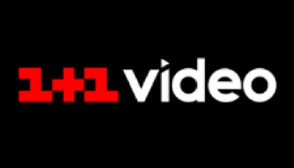«1+1 медіа» ретранслюватиме телеканал «UA:Перший» в інтернеті на «1+1 video»