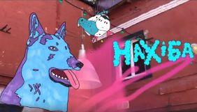 На каналах Суспільного стартував проект про творчу молодь NA HI BA