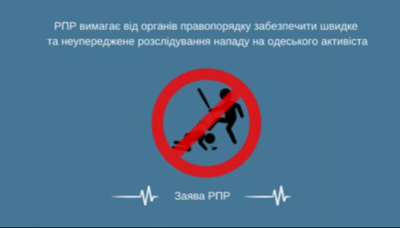 РПР вимагає забезпечити швидке та неупереджене розслідування нападу на Віталія Устименка