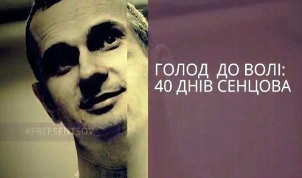 «Голод до волі. 40 днів Сенцова». Нагадувати про українських бранців Кремля — це єдине, що ми можемо