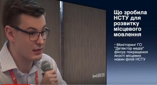 Що робить НСТУ для розвитку місцевого мовлення — Вадим Міський на DMF2018