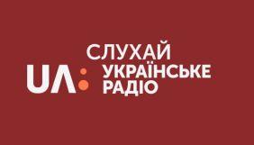 На «Українському радіо» стартує програма про фінансову грамотність, яку вестимуть Хоркін, Табаченко і Славінська