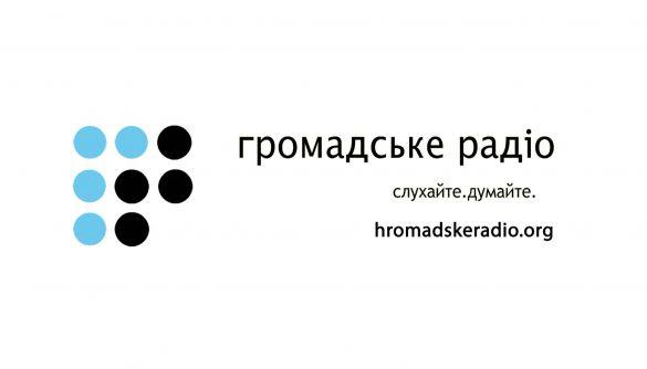 «Громадське радіо» запустило подкаст «Зустрічі» про українсько-єврейські взаємини