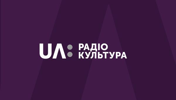 24 серпня на радіо «Культура» стартує дискусійний радіопроект «Спільний простір»