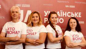На «Українському радіо» стартує проект про успішних жінок «Хто вона?»