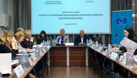 Експерти Ради Європи з Франції, Литви та Фінляндії позитивно відгукнулися про нову модель фінансування Суспільного мовлення