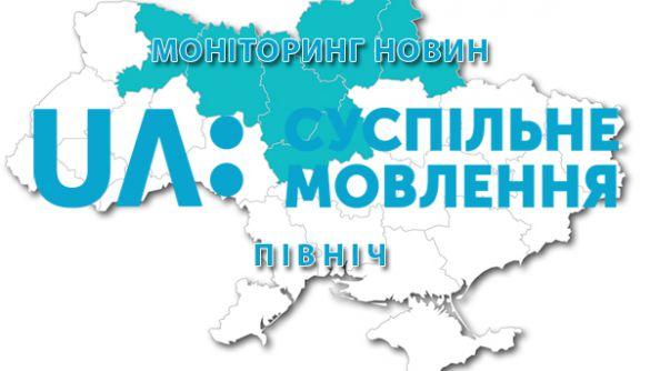 Моніторинг Суспільного: як журналісти дотримувалися стандартів у Житомирі, Києві, Рівному, Сумах, Чернігові та Черкасах